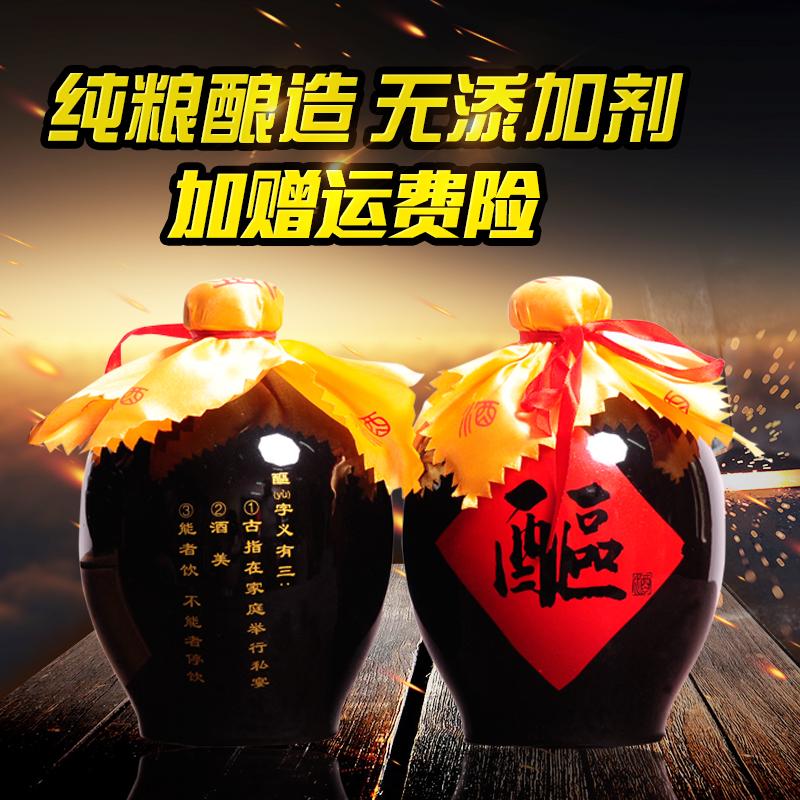 醧酒45度黑坛2斤装