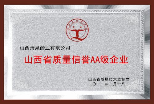 山西省质量信誉AA级企业 - 山西省质量技术监督局
