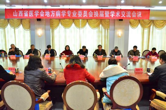 山西省医学会地方病学专业委员会换届暨学术交流会议在临汾市召开