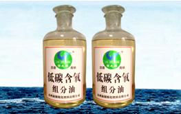 低碳含氧组分油