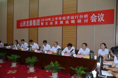 召開經濟研討會