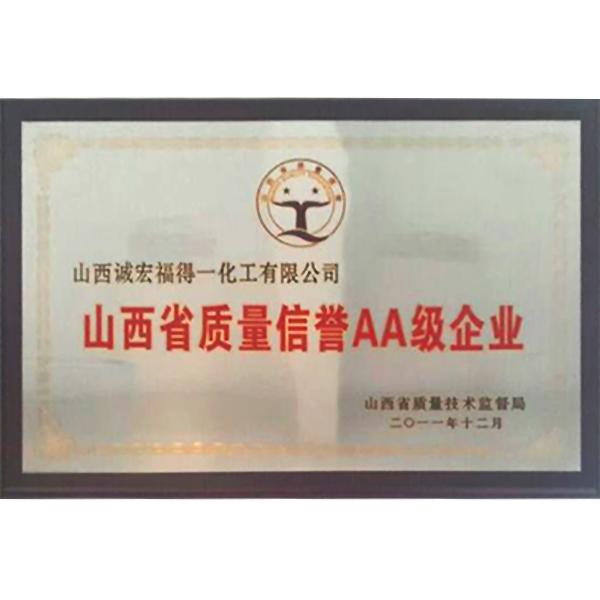山西省质量信誉AA级企业