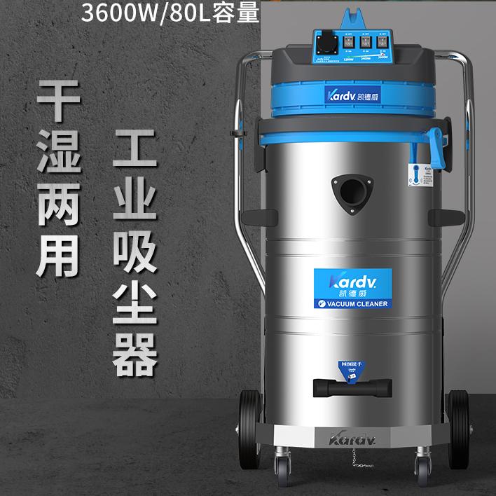 山西凯德威工业吸尘器DL-3078B