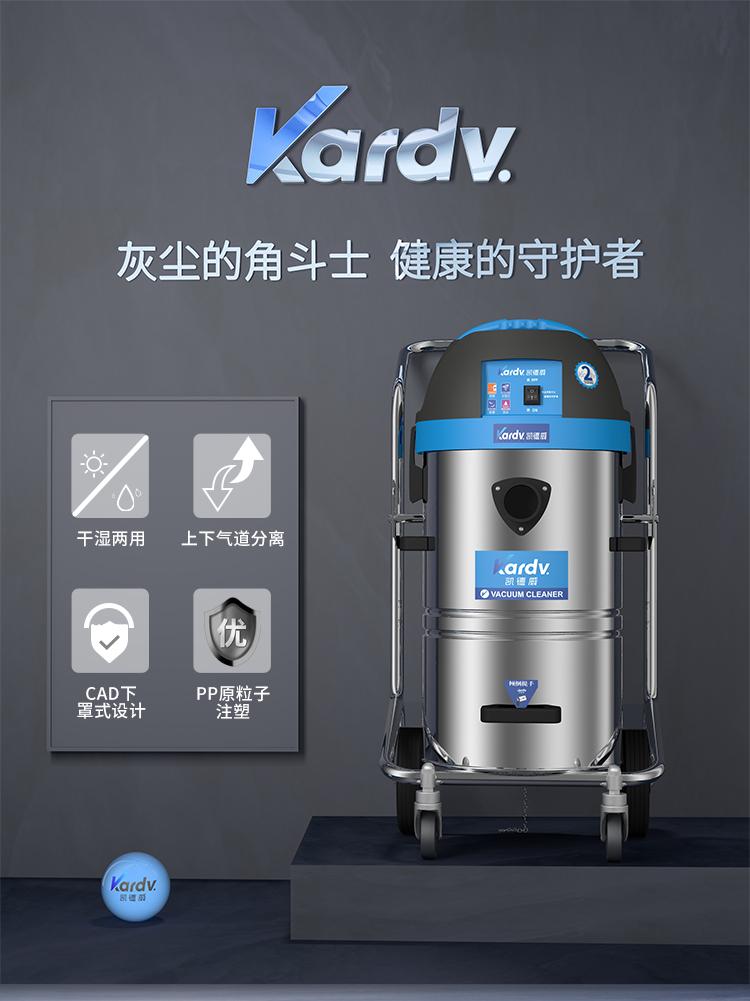 山西凱德威吸塵器DL-1245